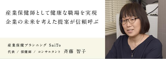 産業保健プランニング SaiTo