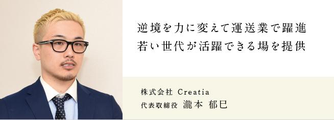 株式会社 Creatia