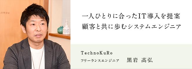TechnoKuRo