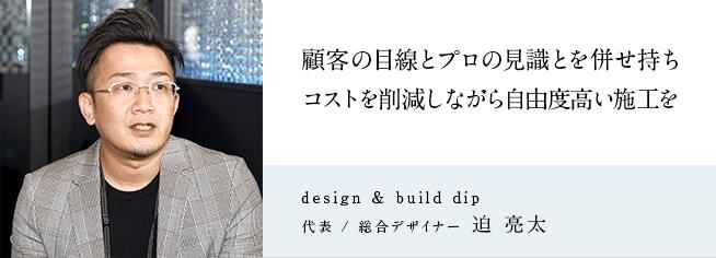 design & build dip