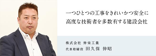株式会社 伸栄工業