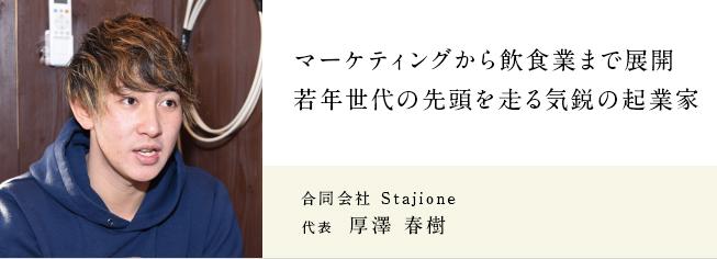合同会社 Stajione