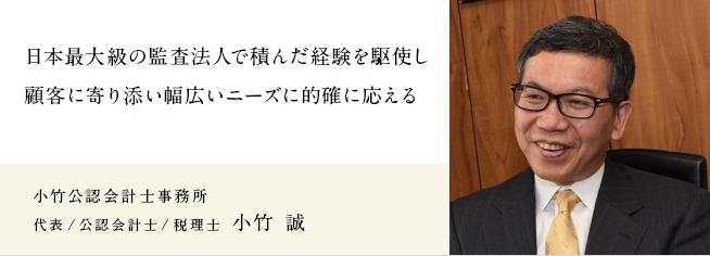 小竹公認会計士事務所