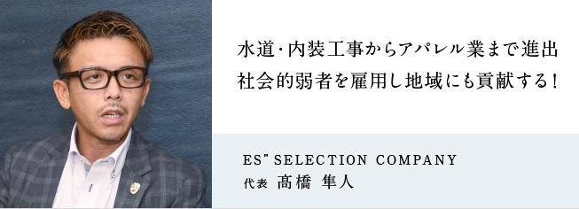 """ES""""SELECTION COMPANY"""