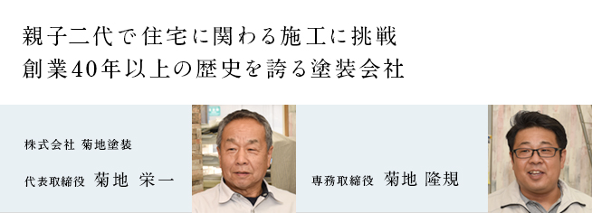 株式会社 菊地塗装