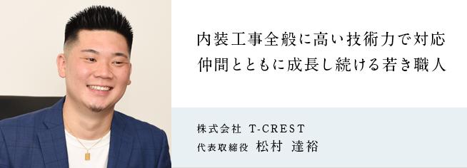 株式会社 T-CREST