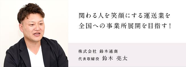 株式会社 鈴木通商