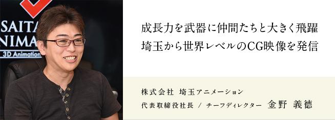 株式会社 埼玉アニメーション