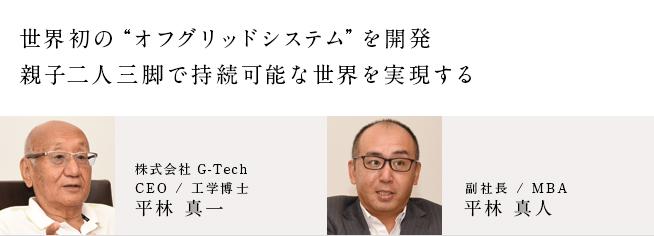 株式会社 G-Tech