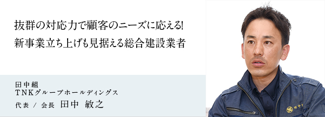 田中組 TNKグループホールディングス