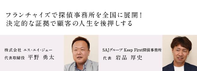 株式会社 エス・エイ・ジェー