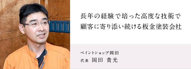 ペイントショップ岡田