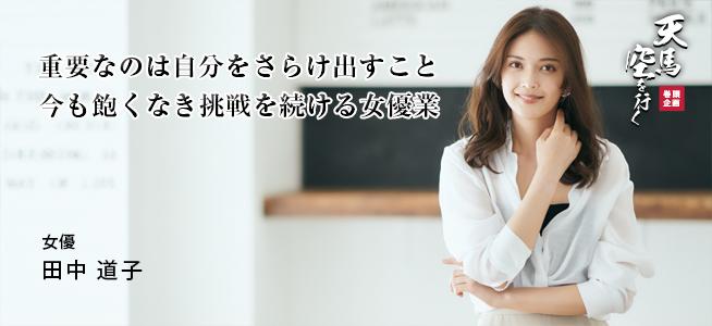 女優 田中 道子